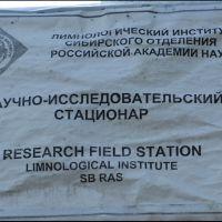 006-Научно-исследовательский-стационар-в-Листвянке-озеро-Байкал