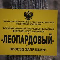 002-Земля-Уссурийского-Тигра-и-Дальневосточного-леопарда-Место-проведения-очередной-экспедиции